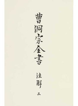 曹洞宗全書 復刻版 12 注解 3