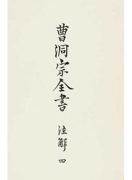 曹洞宗全書 復刻版 13 注解 4