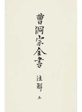 曹洞宗全書 復刻版 14 注解 5