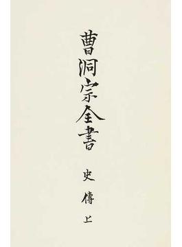 曹洞宗全書 復刻版 16 史傳 上