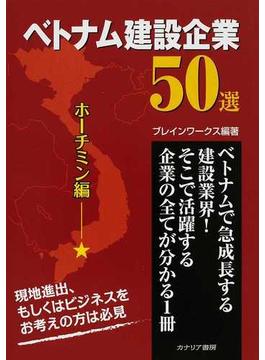 ベトナム建設企業50選 ホーチミン編