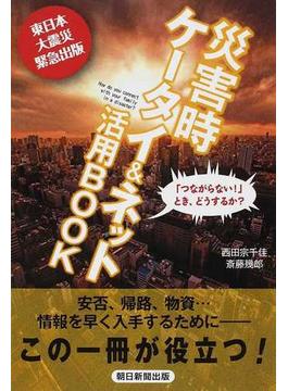 災害時ケータイ&ネット活用BOOK 東日本大震災緊急出版 「つながらない!」とき、どうするか?