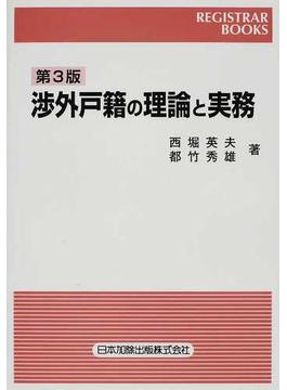 渉外戸籍の理論と実務 第3版
