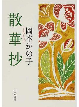 散華抄(中公文庫)