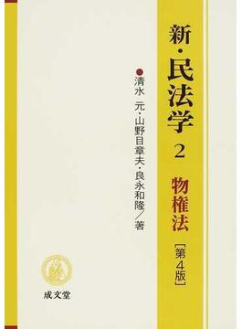 新・民法学 第4版 2 物権法