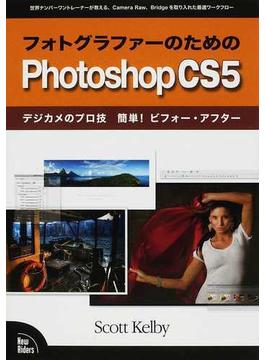 フォトグラファーのためのPhotoshop CS5 世界ナンバーワントレーナーが教える、Camera Raw、Bridgeを取り入れた最適ワークフロー デジカメのプロ技簡単!ビフォー・アフター