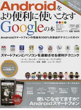Androidをより便利に使いこなすGoogleの本(100%ムックシリーズ)
