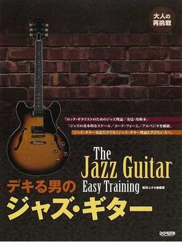 デキる男のジャズ・ギター 大人の再挑戦 ちょいワルおやじの趣味として弾けたらカッコイイ!ジャズ・ギター攻略本