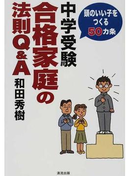 中学受験合格家庭の法則Q&A 頭のいい子をつくる50カ条