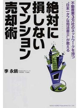 """絶対に損しないマンション売却術 不動産業3万社のネットワークを持つ""""日本一タフな司法書士""""が教える"""