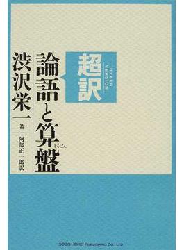 超訳論語と算盤