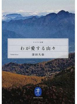 わが愛する山々(ヤマケイ文庫)