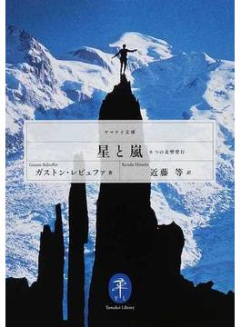 星と嵐 6つの北壁登行(ヤマケイ文庫)