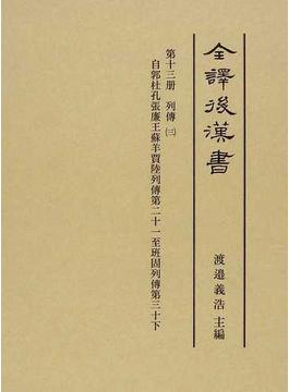 全譯後漢書 第13册 列傳 3 自郭杜孔張廉王蘇羊賈陸列傳第二十一至班固列傳第三十下