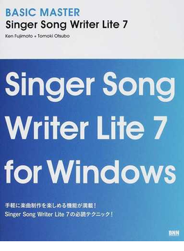 BASIC MASTER Singer Song Writer Lite 7 Singer Song Writer Lite 7 for Windows