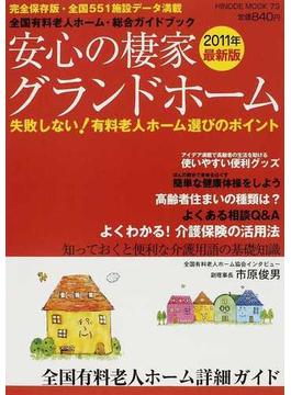 安心の棲家グランドホーム 全国有料老人ホーム・総合ガイドブック 2011年版