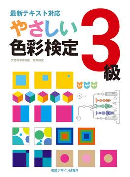 やさしい色彩検定3級 最新テキスト対応 文部科学省後援色彩検定