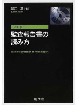 監査報告書の読み方 4訂版