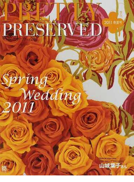 PRETTY PRESERVED VOL.28(2011春夏号) Spring Wedding 2011