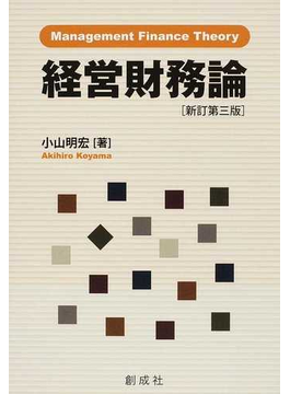 経営財務論 不確実性,エージェンシー・コストおよび日本的経営 新訂第3版