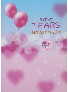 TEARS はじめてのキス