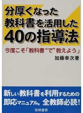 """分厚くなった教科書を活用した40の指導法 今度こそ「教科書""""で""""教えよう」"""