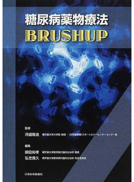 糖尿病薬物療法BRUSHUP