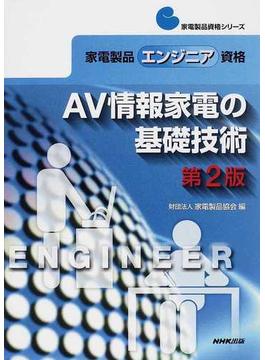 家電製品エンジニア資格AV情報家電の基礎技術 第2版