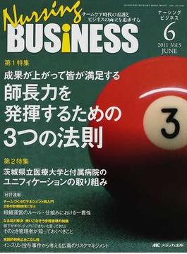 Nursing BUSiNESS チームケア時代の看護とビジネスの両立を追求する Vol.5No.6(2011Jun.) 成果が上がって皆が満足する師長力を発揮するための3つの法則