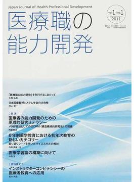 医療職の能力開発 vol.1/no.1(2011) 日本医療教授システム学会の方向性