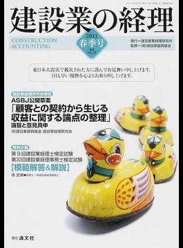 建設業の経理 No.55(2011春季号) ASBJ公開草案論旨と意見具申・建設業経理士検定試験〈解答&解説〉