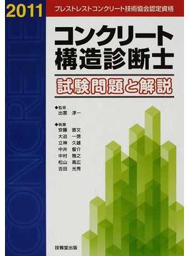 コンクリート構造診断士試験問題と解説 プレストレストコンクリート技術協会認定資格 2011
