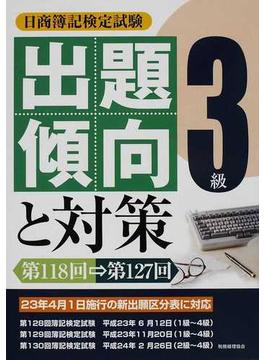 日商簿記検定試験3級出題傾向と対策 23年度版 第118回→第127回
