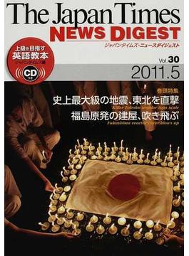 ジャパンタイムズ・ニュースダイジェスト 上級を目指す英語教本 Vol.30(2011.5)