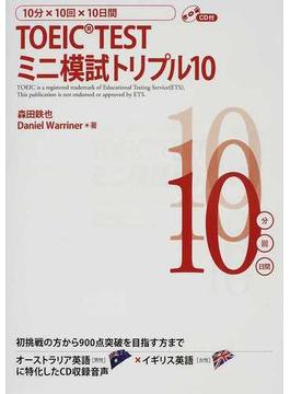 TOEIC TESTミニ模試トリプル10 10分×10回×10日間