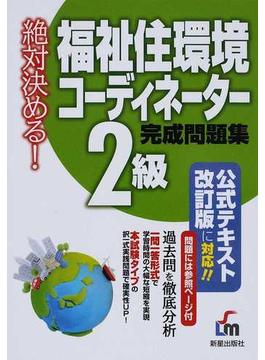 福祉住環境コーディネーター2級完成問題集 絶対決める! 改訂第4版