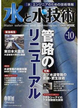 水と水技術 次世代「水」エンジニアのための技術情報 No.10 管路のリニューアル