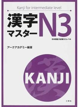 漢字マスターN3 日本語能力試験N3レベル