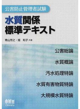 公害防止管理者試験水質関係標準テキスト
