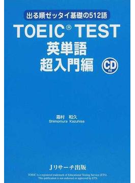 TOEIC TEST英単語 超入門編 出る順ゼッタイ基礎の512語