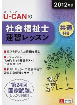 U−CANの社会福祉士速習レッスン 2012年版共通科目