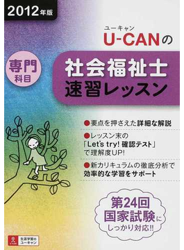 U−CANの社会福祉士速習レッスン 2012年版専門科目