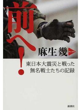 前へ! 東日本大震災と戦った無名戦士たちの記録