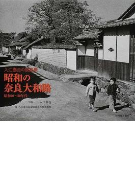 昭和の奈良大和路 入江泰吉の原風景 昭和20〜30年代