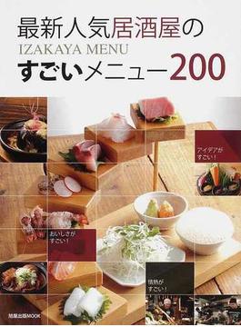 最新人気居酒屋のすごいメニュー200