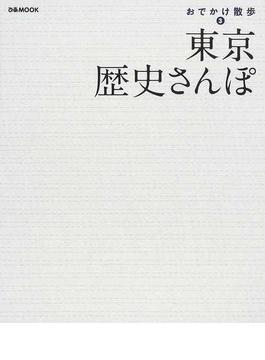 東京歴史さんぽ 時代をめぐり、町を歩こう。(ぴあMOOK)