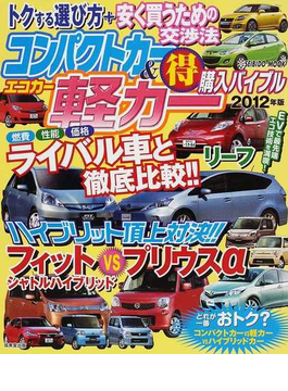 コンパクトカーエコカー&軽カー得購入バイブル 2012年版 燃費・性能・価格ライバル車と徹底比較!!