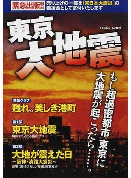 東京大地震 恐怖の予知劇と被災者の記録を収録した渾身のドキュメンタリー(COSMIC MOOK)