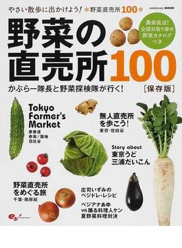 野菜の直売所100 かぶらー隊長と野菜探検隊が行く! 保存版(エンターブレインムック)
