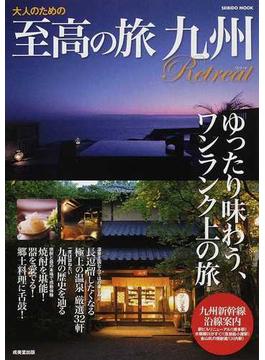大人のための至高の旅Retreat九州 ゆったり味わう、ワンランク上の旅